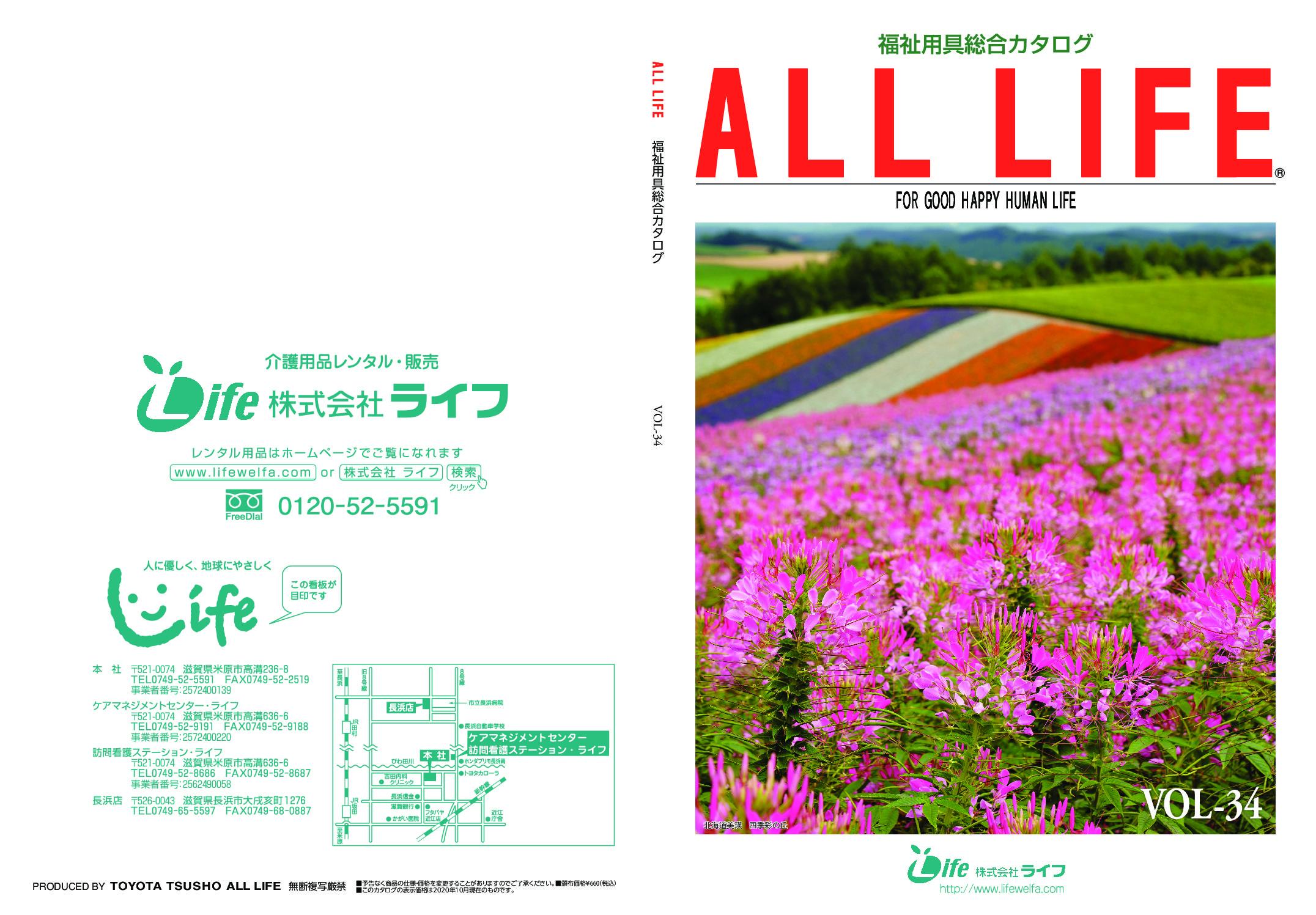 福祉用具販売総合カタログALL LIFE Vol.34